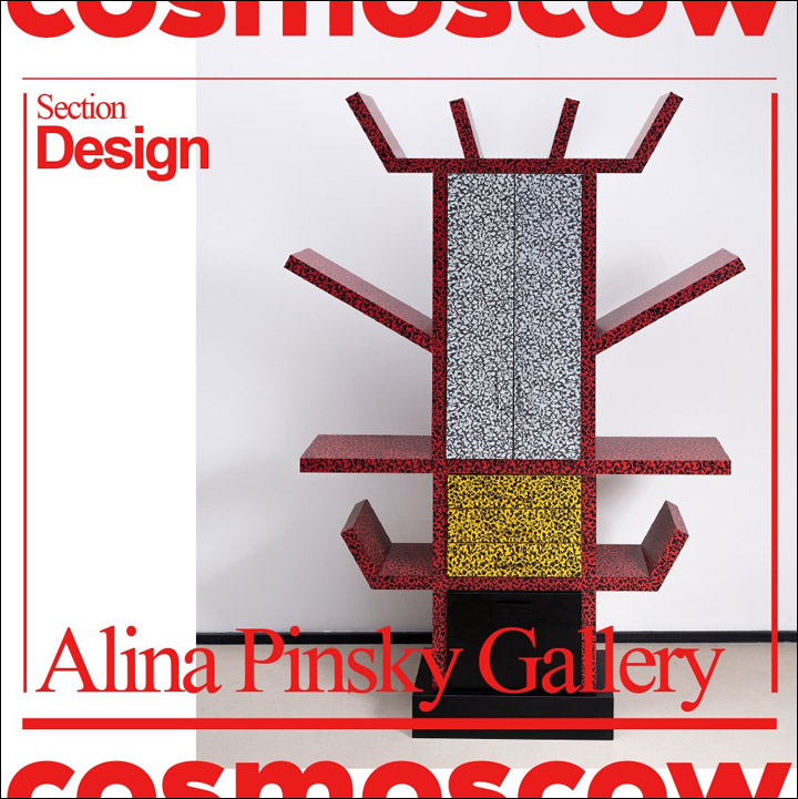 Cosmoscow_2020_1
